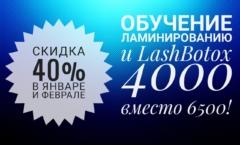 Курс Ламинирование ресниц и Lash Botox всего 4000 руб!