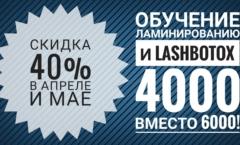 Акция на курс Ламинирование ресниц и Lash Botox!