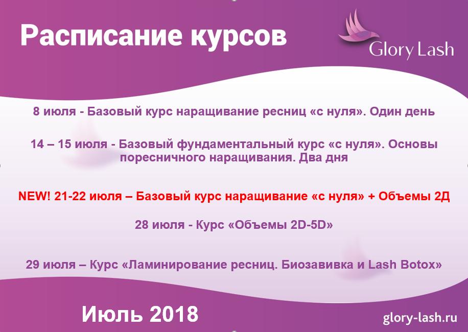 Расписание на июль 2018