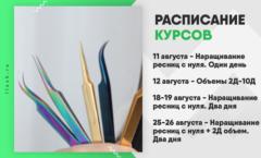 Расписание обучающих курсов на АВГУСТ 2018