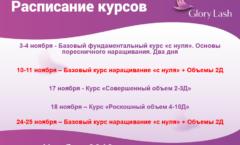 Расписание обучающих курсов в ноябре 2018