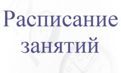 Расписание курсов на июль 2019