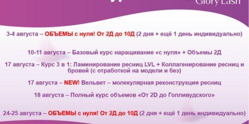 Расписание курсов на апрель 2019