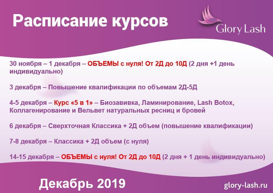 Расписание на декабрь 2019