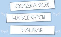 СКИДКА 20% на все курсы в АПРЕЛЕ 2020!!!